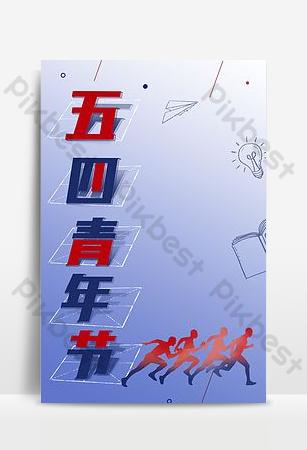 五月四日青年節簡約風格海報背景 背景 模板 PSD