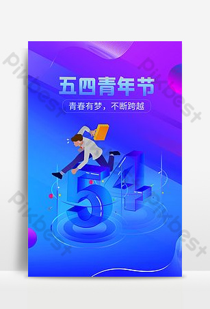 五四青年節海報背景 背景 模板 PSD