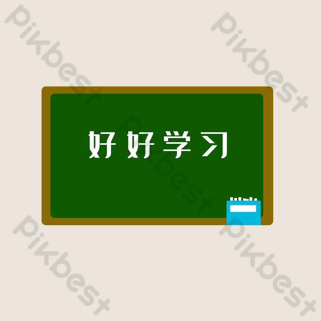 School Blackboard Vector Png