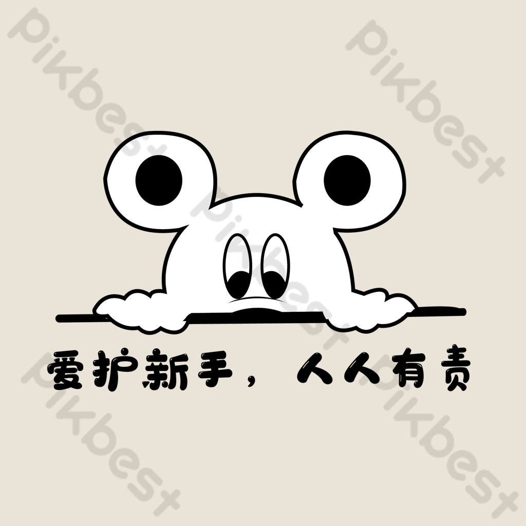 Cartoon Mickey Mouse Black and White Car Sticker | PNG Images AI Free  Download - Pikbest