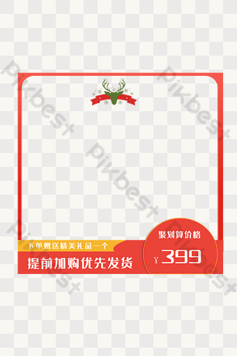 Christmas Coupons Template from img.pikbest.com