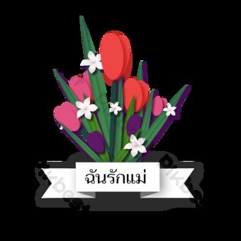 elemento floral madre s dia mamá te amo Elementos graficos Modelo PSD