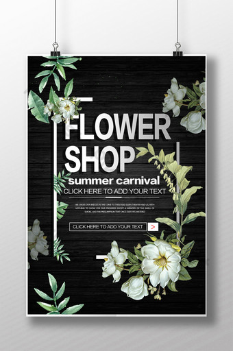 cartel de la flor de la moda de la tienda de flores Modelo PSD