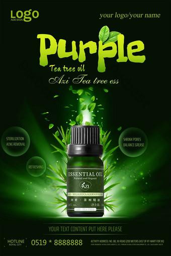 A purple tea tree essential oil cosmetics promotional poster Template PSD