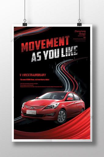車展高端風格新車宣傳海報 模板 PSD