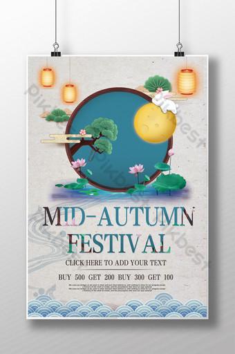 النمط الصيني التقليدي ملصق مهرجان منتصف الخريف قالب PSD