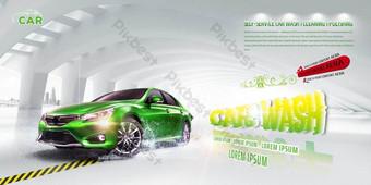 self-service car wash poster exhibition board Template JPG