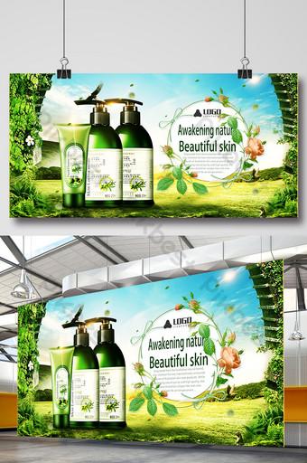 각성 자연 아름다운 피부 화장품 포스터 디자인 템플릿 PSD