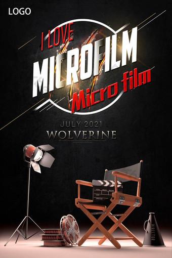 Poster film mikro fotografi gaya Cina minimalis kelas atas Templat PSD