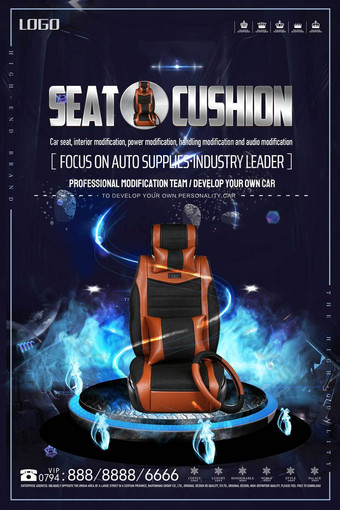 Simple and style car seat cool poster design Template PSD