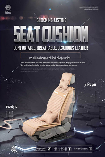 Simple car seat technology poster design Template PSD