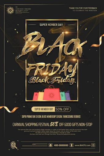 黑金電子商務黑色星期五超級會員日冬季促銷海報 模板 PSD