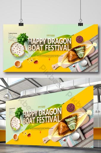 Dragon Boat Festival Element Zongzi Exhibition Board Template PSD