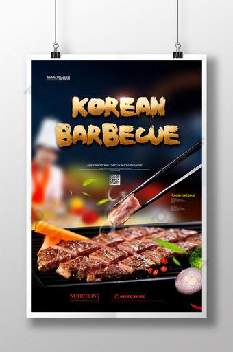 韓國燒烤韓國料理美食海報 模板 PSD