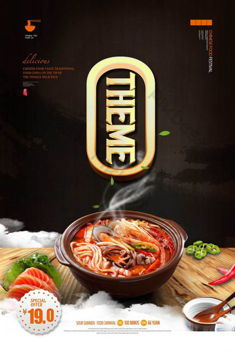 creative poster seafood hot and sour spicy rice noodle food Template PSD