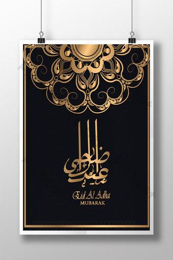 kartu ucapan islami idul adha mubarak Elemen Grafis Templat EPS