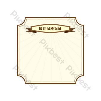 Best Quality Assurance Sticker Icon PNG Images Template AI