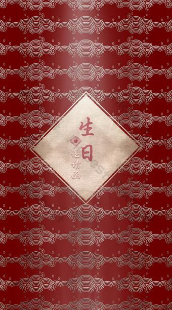 Invitation d'anniversaire texture de vague chinoise rouge Éléments graphiques Modèle PSD