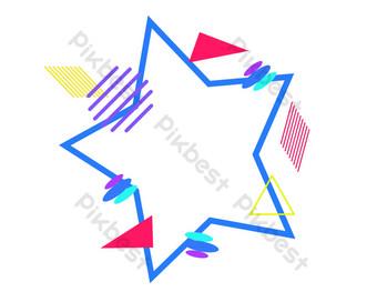 藍色五顆星對話框 元素 模板 PSD
