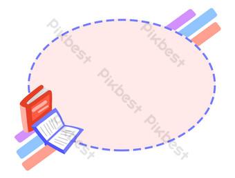 書本教育邊框 元素 模板 PSD
