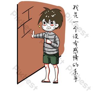 الصبي ليس لديه رموز تعبيرية قاتلة للعاطفة صور PNG قالب PSD
