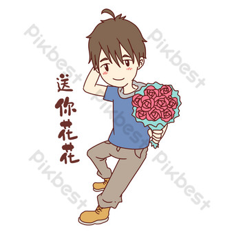 Boy send you flowers emoji PNG Images Template PSD
