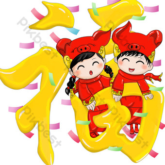 Brother and sister send blessings and happy new year PNG Images Template PSD