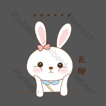 兔子無聊表情包 元素 模板 PSD