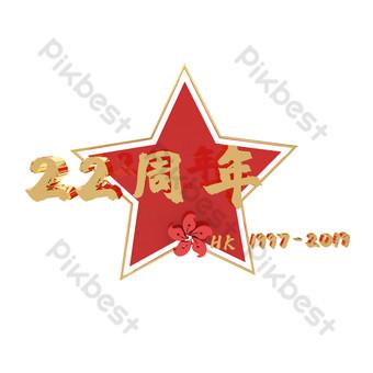 香港回歸22週年c4d五角星裝飾 元素 模板 C4D
