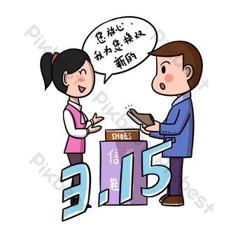Cartoon 315 consumer rights day quality service png transparent bottom PNG Images Template PSD