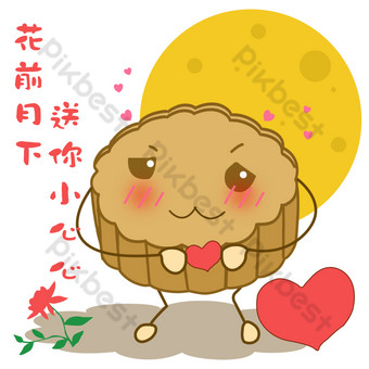 Cartoon hand drawn mid autumn festival send you careful expression package PNG Images Template PSD