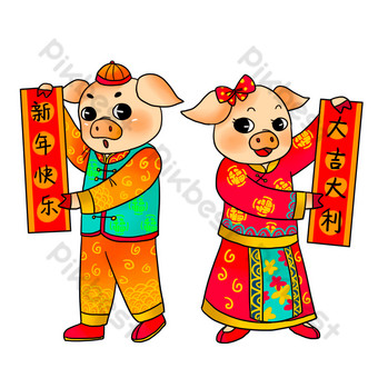 Cartoon hand drawn new year send blessing couple piglet creative poster PNG Images Template PSD