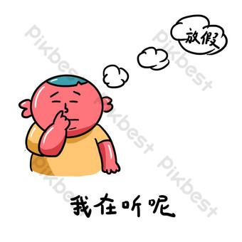 卡通手繪紅色胖子的日常生活表達包我在聽 元素 模板 PSD