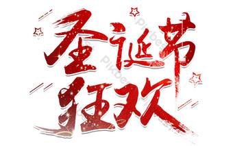 Mot d'art de carnaval de noël de style chinois Éléments graphiques Modèle PSD