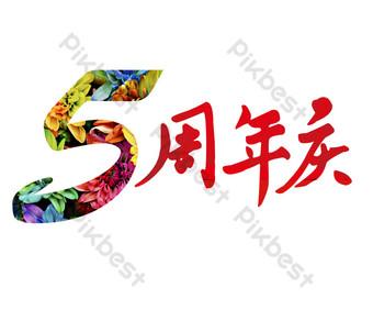彩色五週年藝術字 元素 模板 PSD