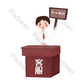 Customer Service Cartoon Recruitment Character PNG Images Template PSD
