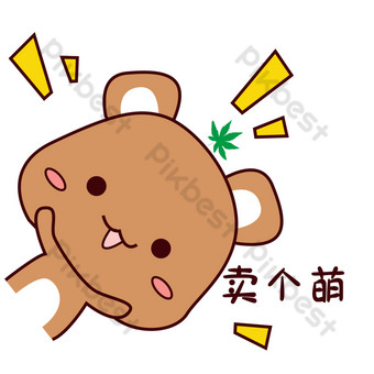 Cute brown chubby little bear emoticon pack selling cute PNG Images Template PSD