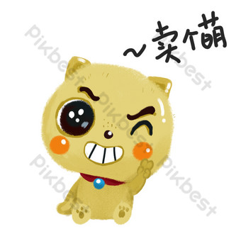 Cute cat emoticon sell a cute illustration PNG Images Template PSD