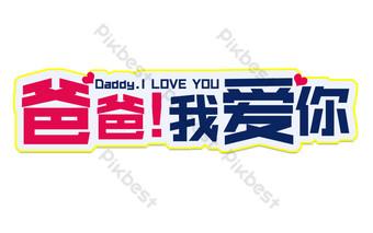 爸爸,我愛你,藝術字 元素 模板 PSD