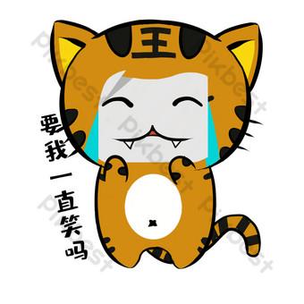 老虎要我笑嗎 元素 模板 PSD