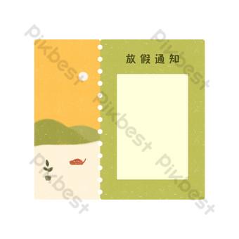 清新文藝風格手繪節日告示邊框 元素 模板 PSD