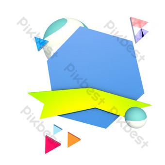 幾何炫彩舞台酷 元素 模板 C4D