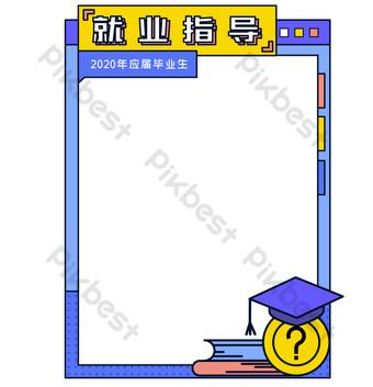 Graduation season campus border PNG Images Template AI