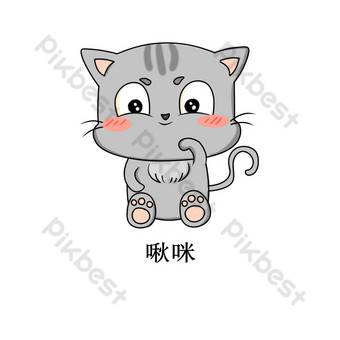 Gray selling cute cat illustration PNG Images Template PSD