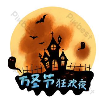 هالوين قلعة الشيطان مشهد كبير الطبقات العناصر صور PNG قالب PSD
