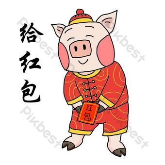 手繪吉祥物金豬表達包到紅色信封圖 元素 模板 PSD