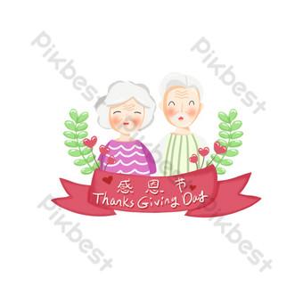 Ruban de mot art de personnage âgé de parents mignons de Thanksgiving peint à la main Éléments graphiques Modèle PSD