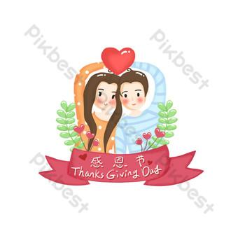 Thanksgiving peint à la main mignon que les gens d'humeur couple caractère art mot ruban Éléments graphiques Modèle PSD