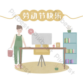 快樂的五一勞動節清潔衛生圖 元素 模板 PSD