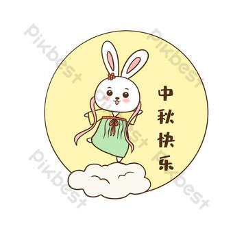 مهرجان منتصف الخريف سعيد الأرنب الرموز التعبيرية صور PNG قالب PSD